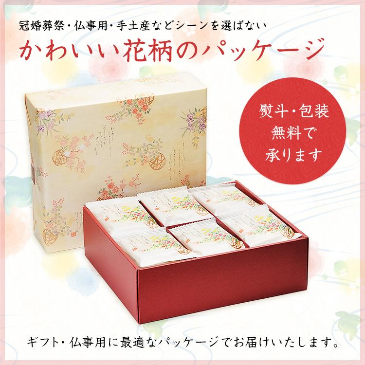 冠婚葬祭、仏事、手土産などシーンを選ばない可愛い花柄のパッケージ
